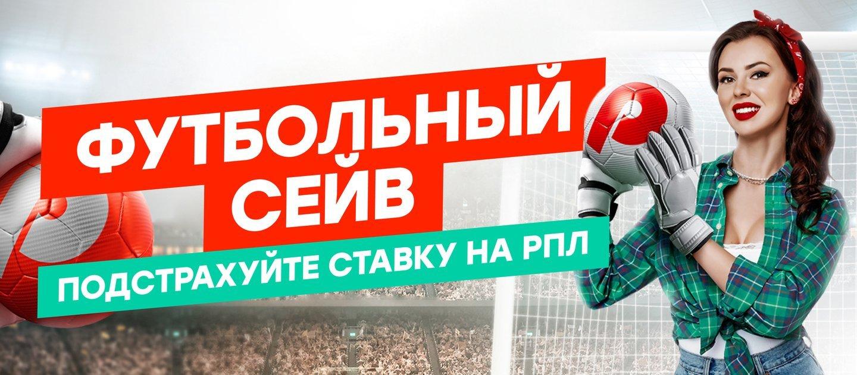 BK Pin Up.ru strahuet ekspressy na RPL