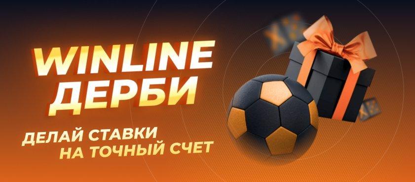 BK Winline darit prizy za stavki na tochnyj schet v protivostoyaniyah Zenita Krasnodara i Spartaka