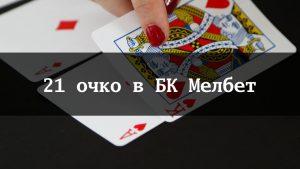 Igra 21 ochko v BK Melbet opisanie pravila strategii stavki