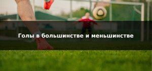 Stavki na gol v bolshinstve i menshinstve v futbole