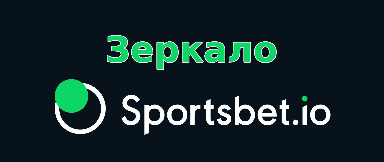aktualnoe zerkalo BK sportsbet ios na segodnya